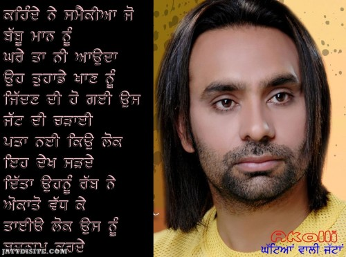 Babbu Mann With Quotes