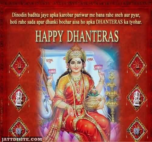 Happy Dhanteras Laxmi Graphic