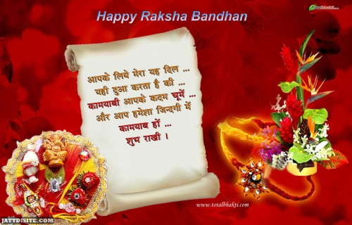 Happy Raksha Bandhan Hindi Poem Graphic