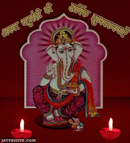 Heartly Wishes On Anant Chaturdashi In Hindi