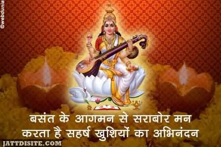Wish You A Very Happy Basant Panchami