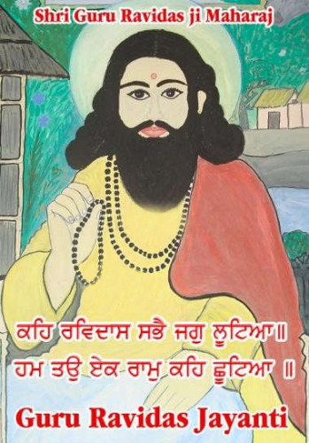 Guru Ravidas Jayanti Wishes Graphic For Share On Facebook