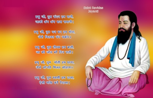 Ravidas Jayanti Greetings