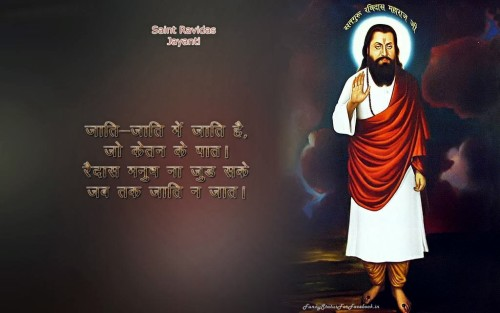 Saint Ravidas Jayanti Greetings Scrap