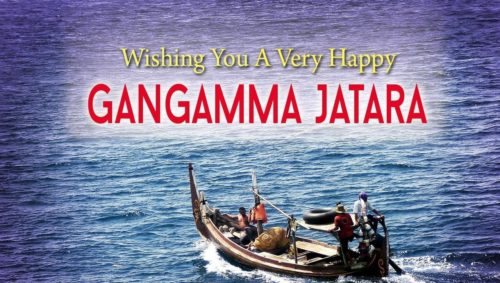 Wishing You A Very Happy Gangamma Jatara