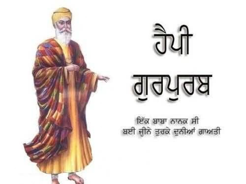 Happy Gurpurab Graphic (2)