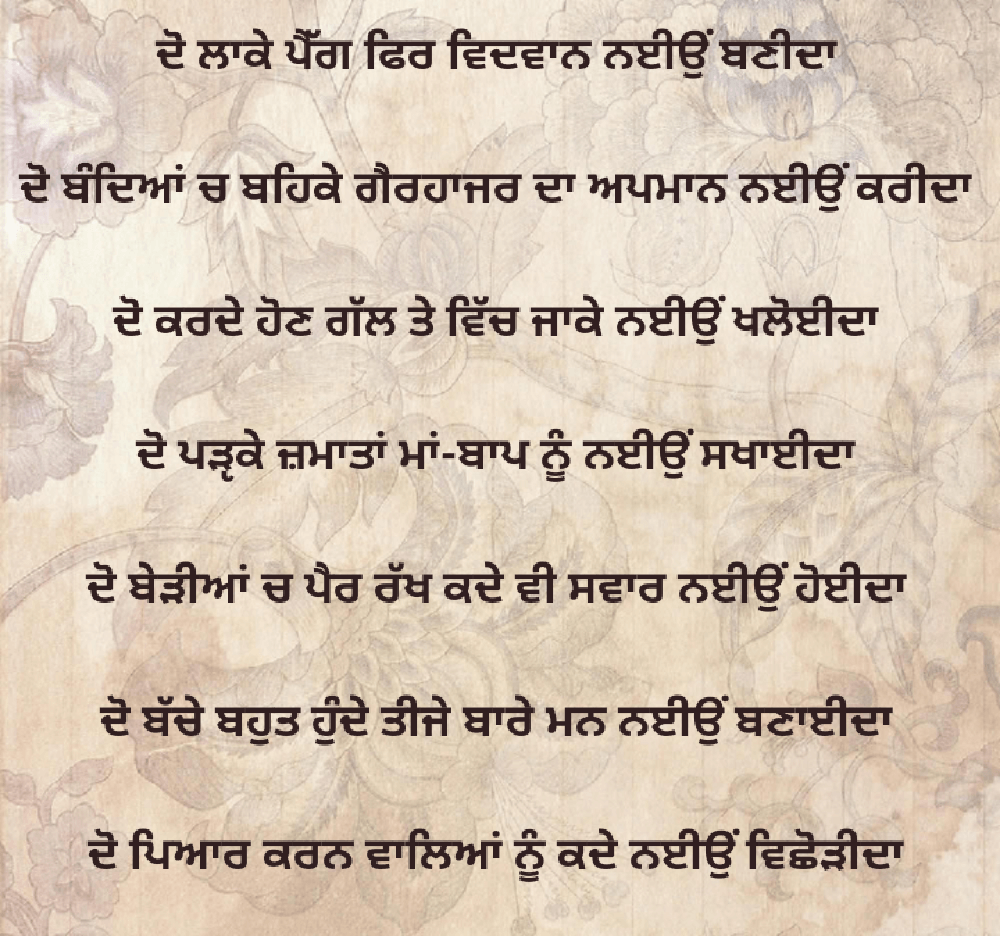 punjabi thoughts pics